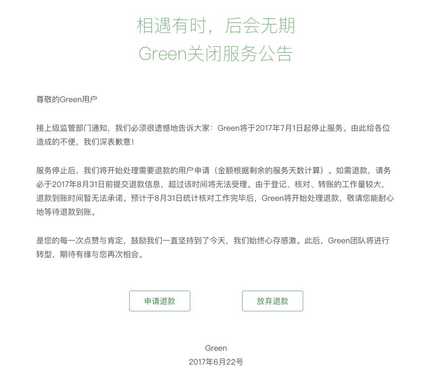 相遇有时,后会无期   Green VPN从2017年7月1日关闭服务 怀念这个好用的软件