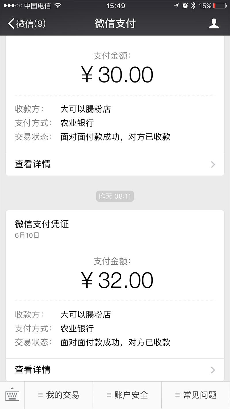 星期六早上去广州鬼市 六榕寺大可以肠粉店碰到了行骗的假和尚
