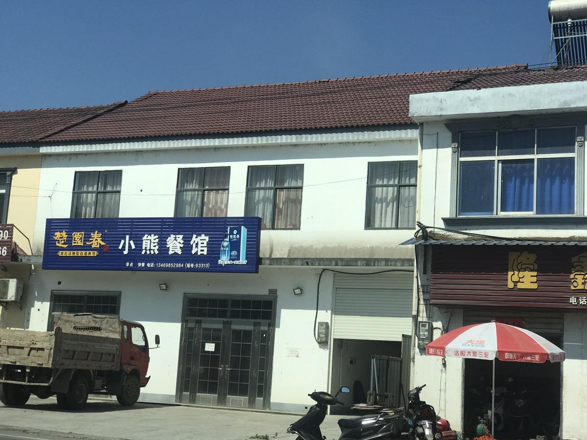 从湖北宜昌到陕西安康---明天开始陕西国道环行--去看一下米脂的婆姨绥德的汉 清涧的石板瓦窑沟的炭