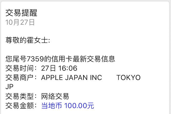 今天小熊又从日本海淘了个爱粪叉 iPhone X 256G深空灰 继续拍照咔咔咔 附日淘简单小教程