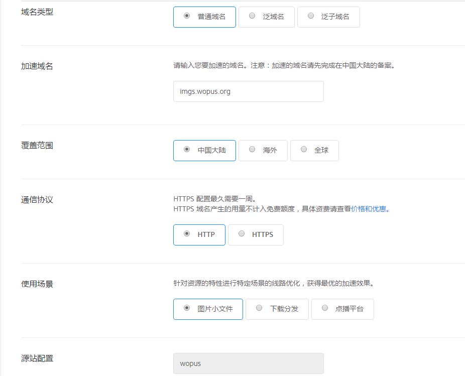 推荐个不错的云盘 七牛云  附WordPress七牛镜像存储插件使用教程